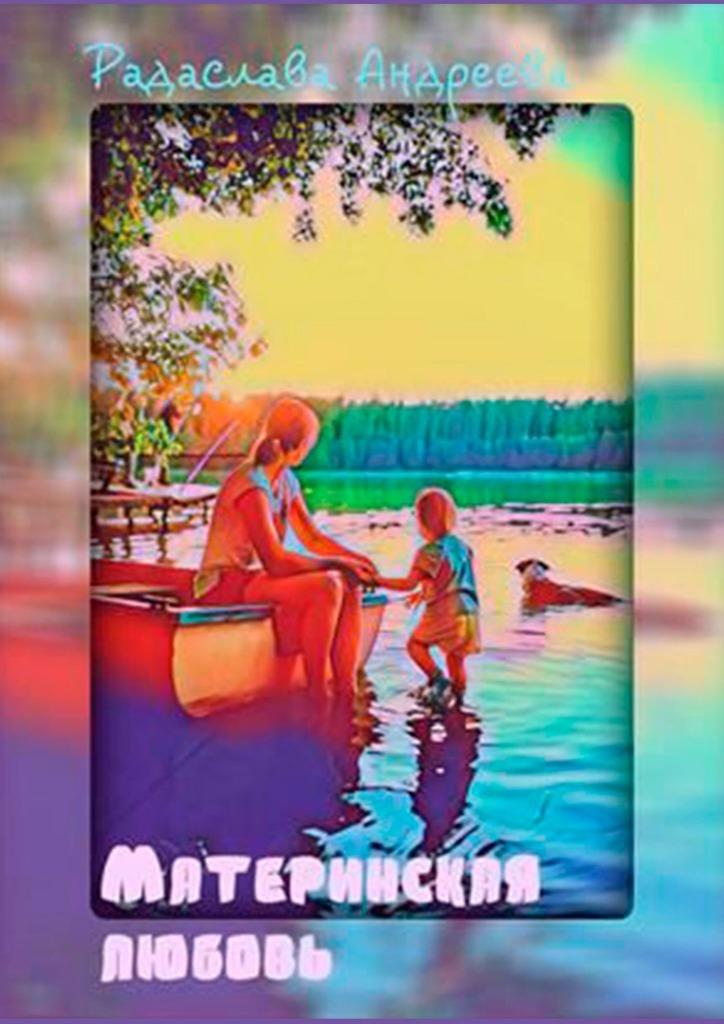 Обложка книги Материнская любовь, автор Радаслава Андреева