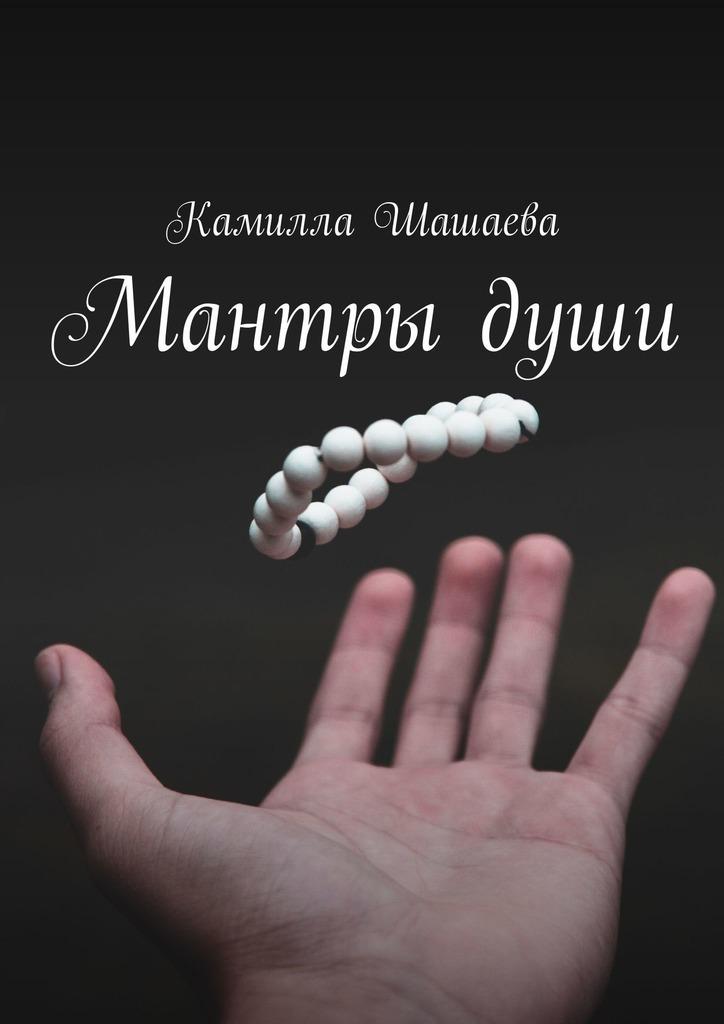 купить Камилла Шашаева Мантрыдуши по цене 100 рублей