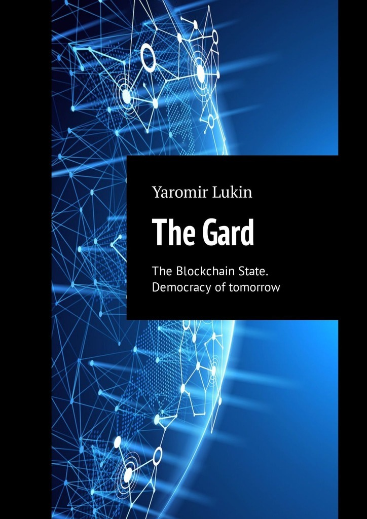 Yaromir Lukin The Gard. The Blockchain State. Democracy of tomorrow