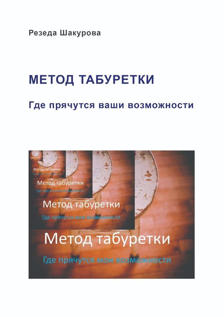 Резеда Шакурова Метод табуретки. Где прячутся ваши возможности