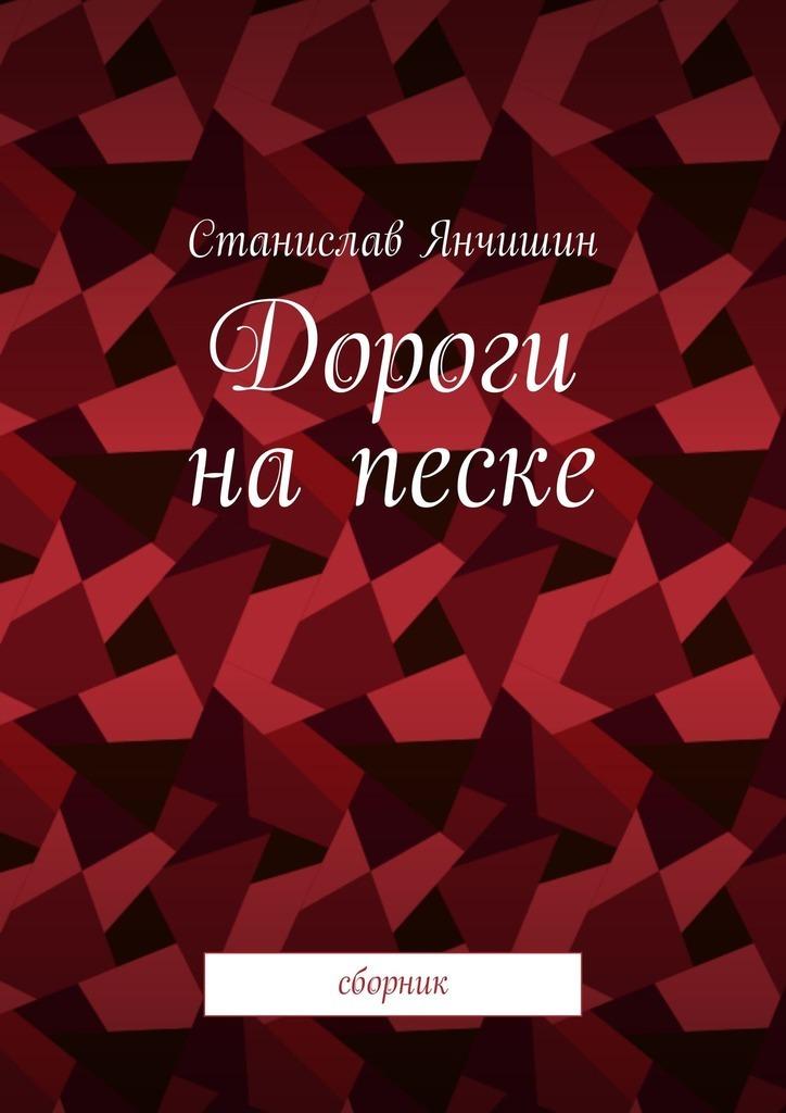 Станислав Янчишин - Дороги на песке. Сборник