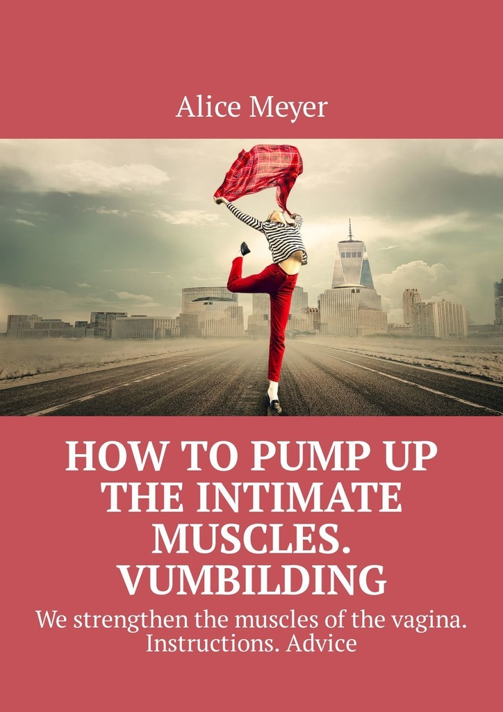 Фото - Alice Meyer How to pump up the intimate muscles. Vumbilding. We strengthen the muscles of the vagina. Instructions. Advice why we took the car