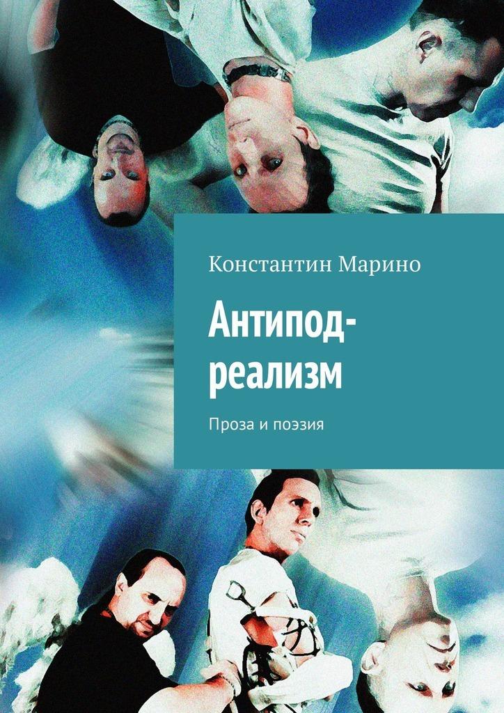 Константин Марино Антипод-реализм. Проза ипоэзия