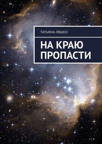 Татьяна Ляшко - На краю пропасти