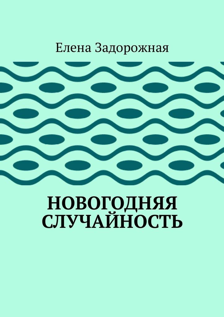 Елена Задорожная Новогодняя случайность flora express композиция брызги шампанского