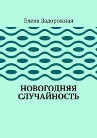 Елена Задорожная - Новогодняя случайность
