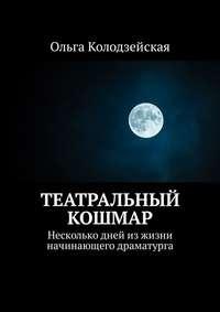 Ольга Колодзейская - Театральный кошмар. Несколько дней изжизни начинающего драматурга