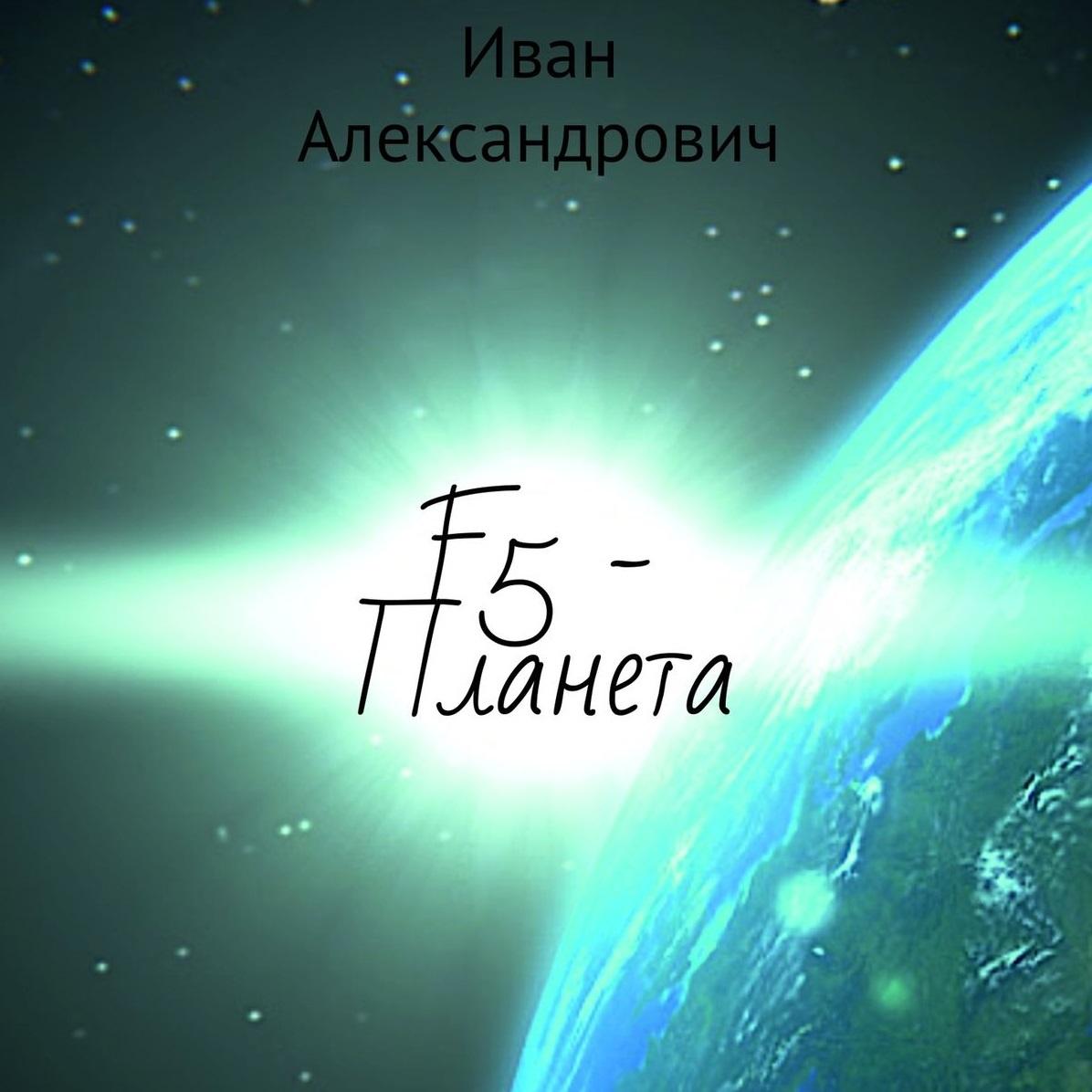 F5 – Планета