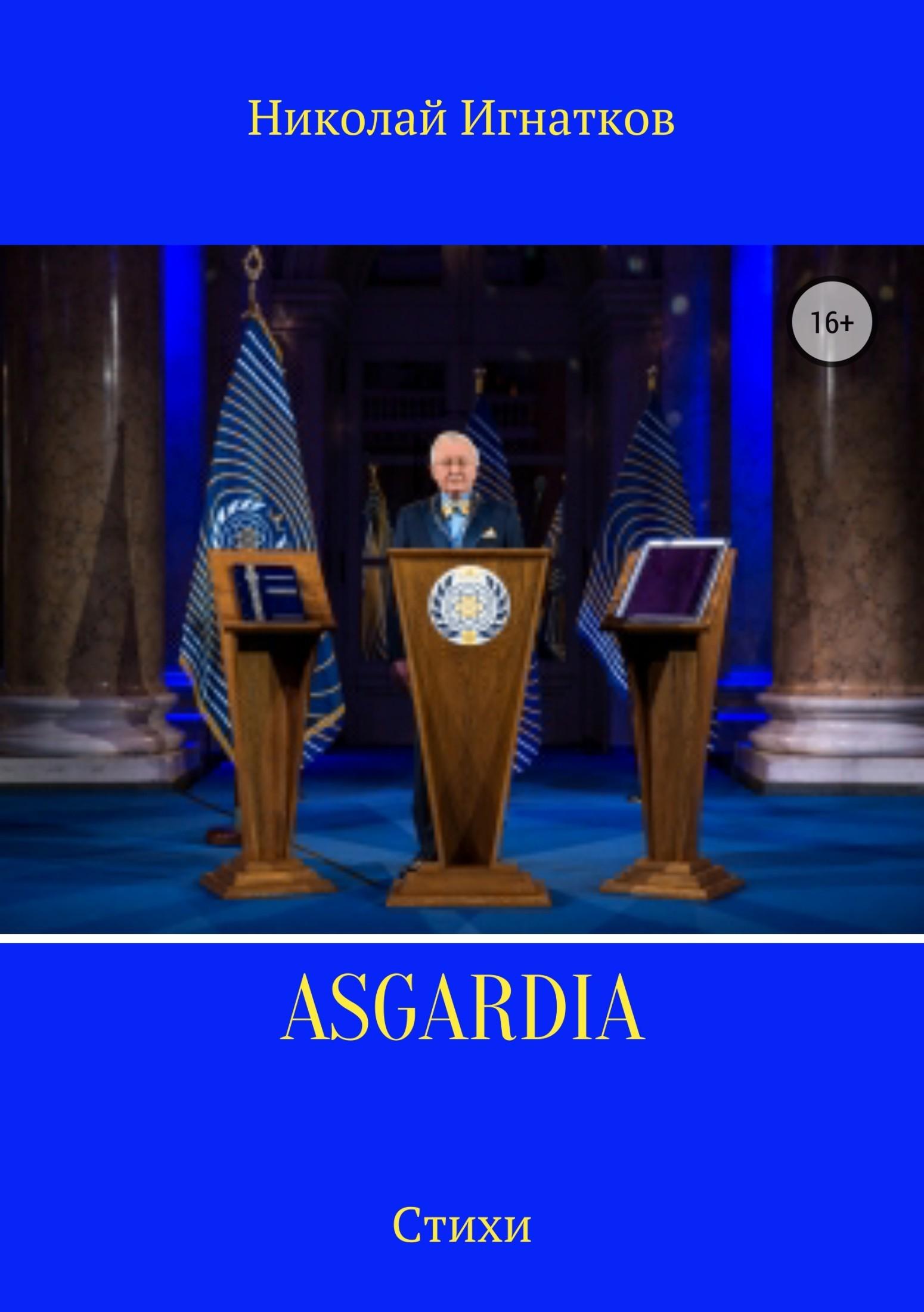 Asgardia. Сборник стихотворений