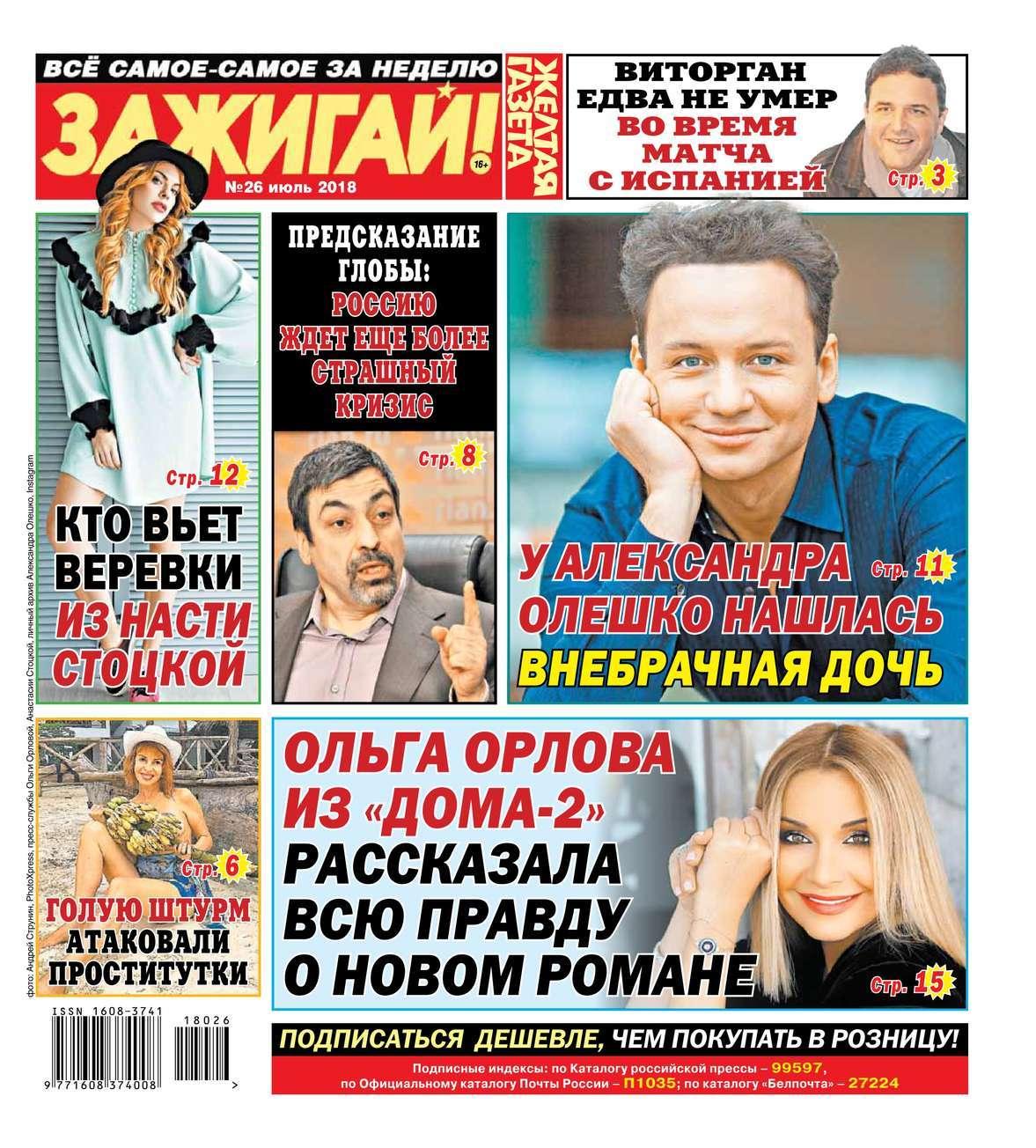 Желтая Газета. Зажигай! 26-2018