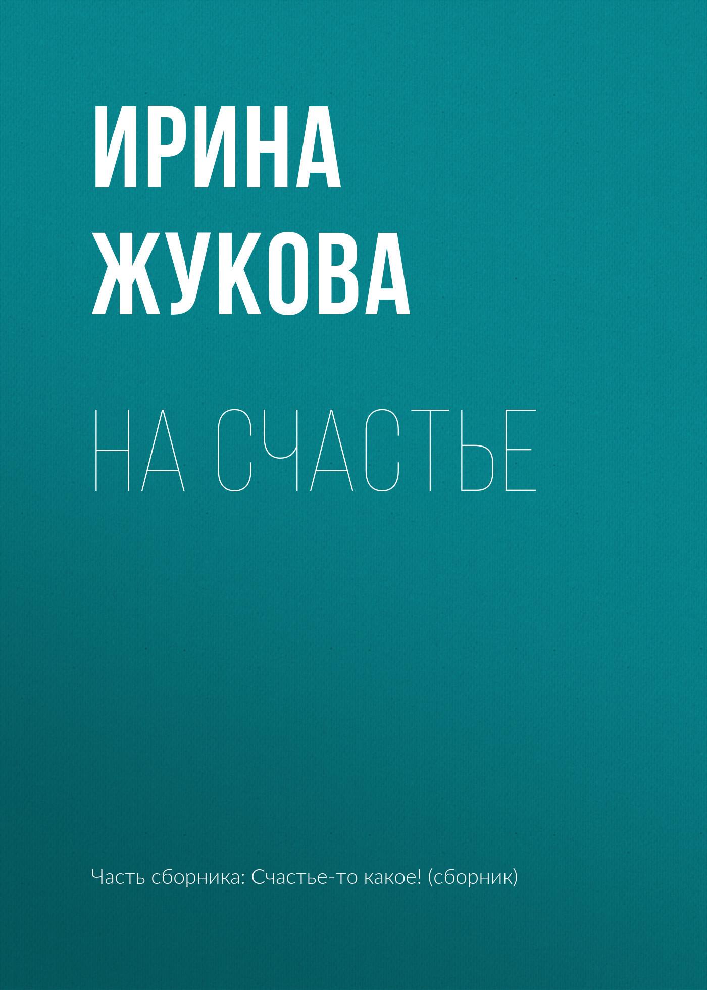 На счастье