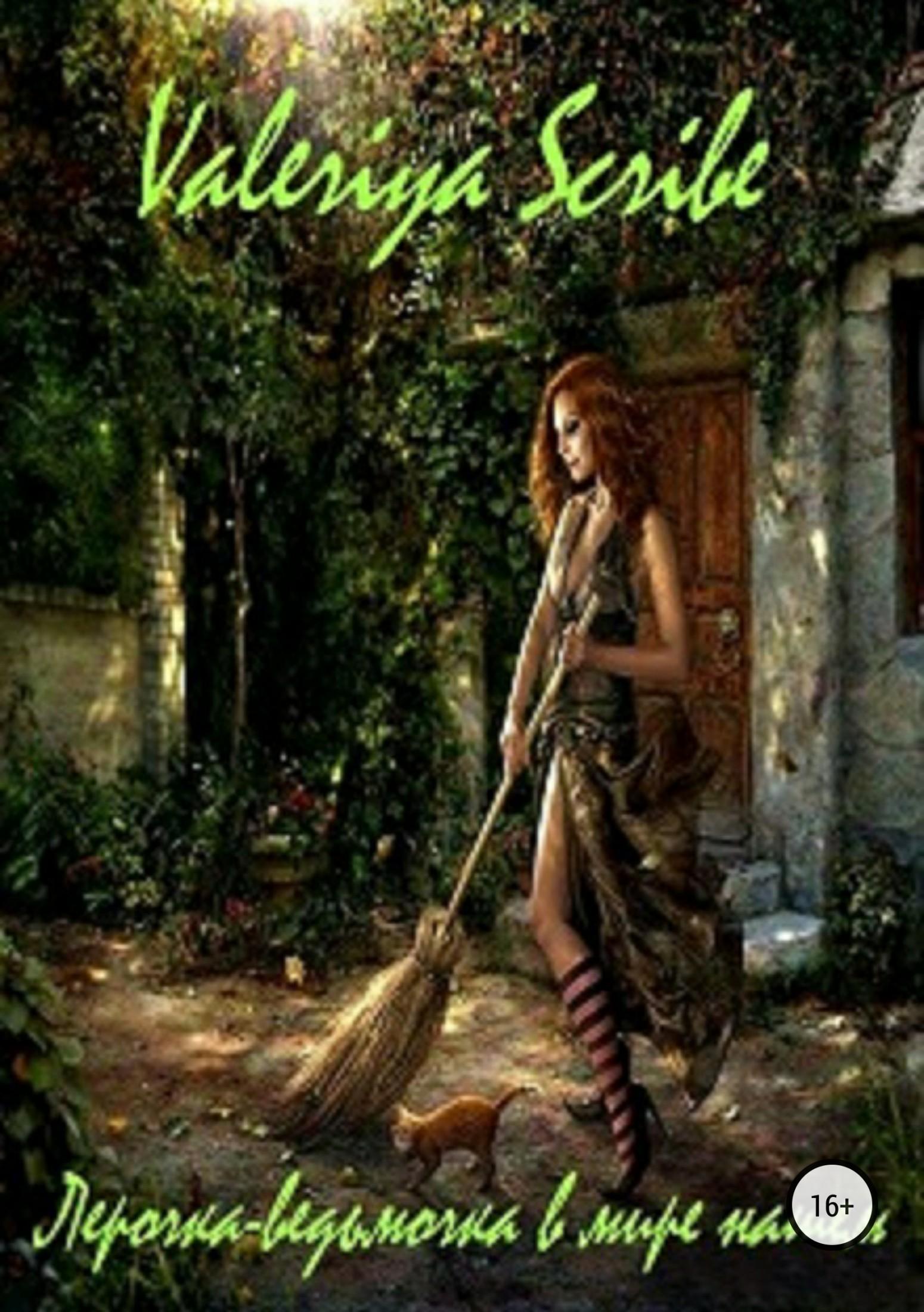 Лерочка-ведьмочка в мире нашем
