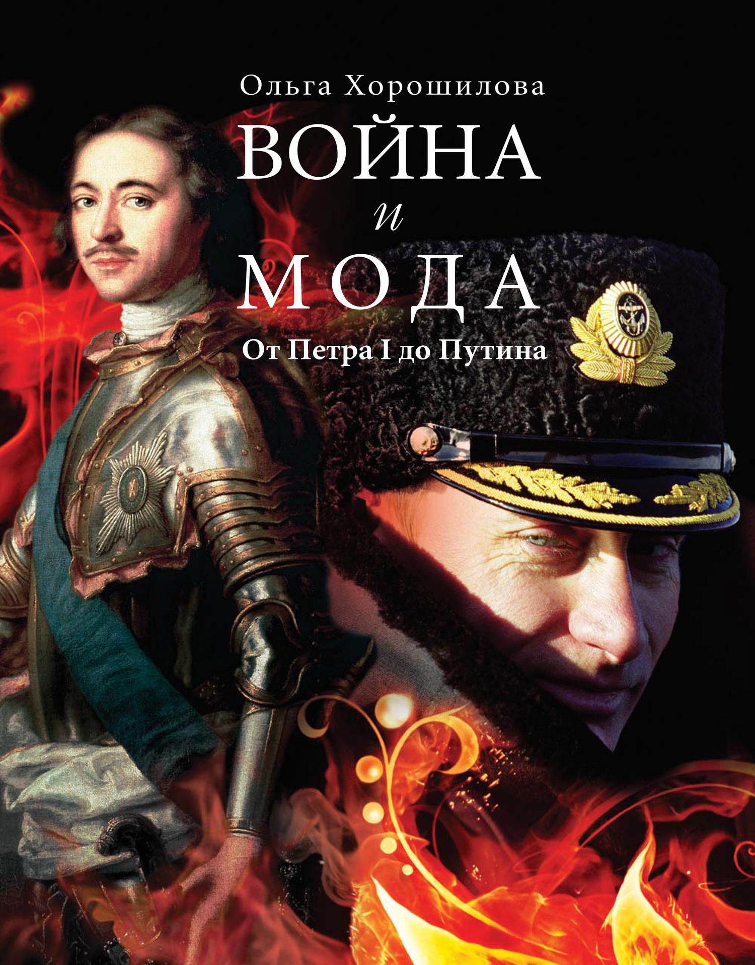 Ольга Хорошилова - Война и мода. От Петра I до Путина