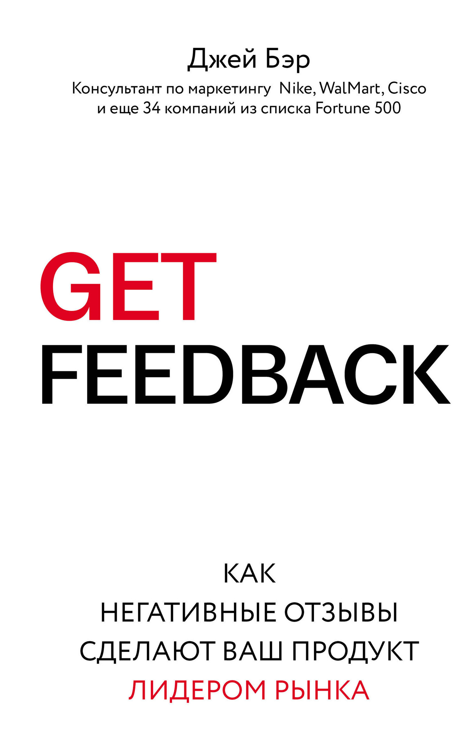 Джей Бэр GET FEEDBACK. Как негативные отзывы сделают ваш продукт лидером рынка скейты quicksilver отзывы