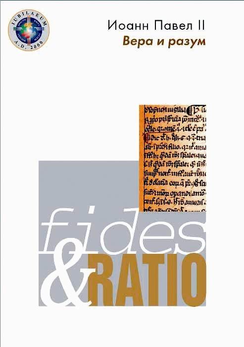 Иоанн Павел II Энциклика «Вера и разум» – Fides et ratio шина пильная echo 20 3 8 1 5 72 звена s50r73 72aa et
