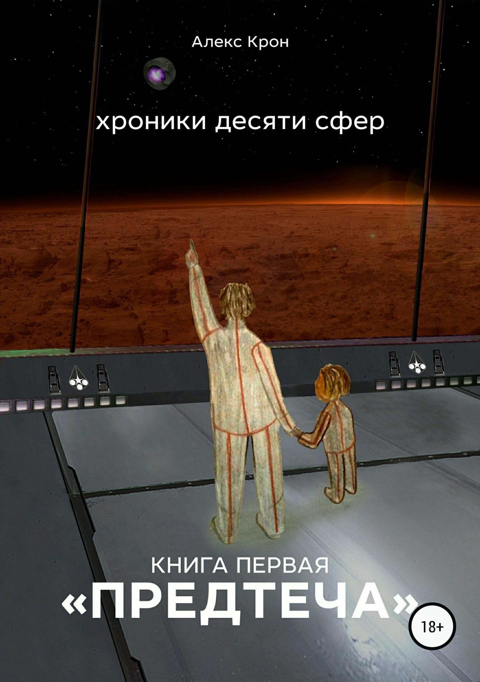 Алекс Крон, Александр Плетнёв - Хроники десяти сфер. Предтеча