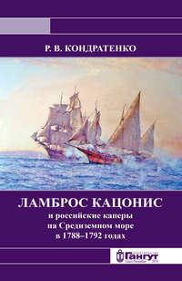 Р. В. Кондратенко - Ламброс Кацонис и российские каперы на Средиземном море в 1788–1792 годах