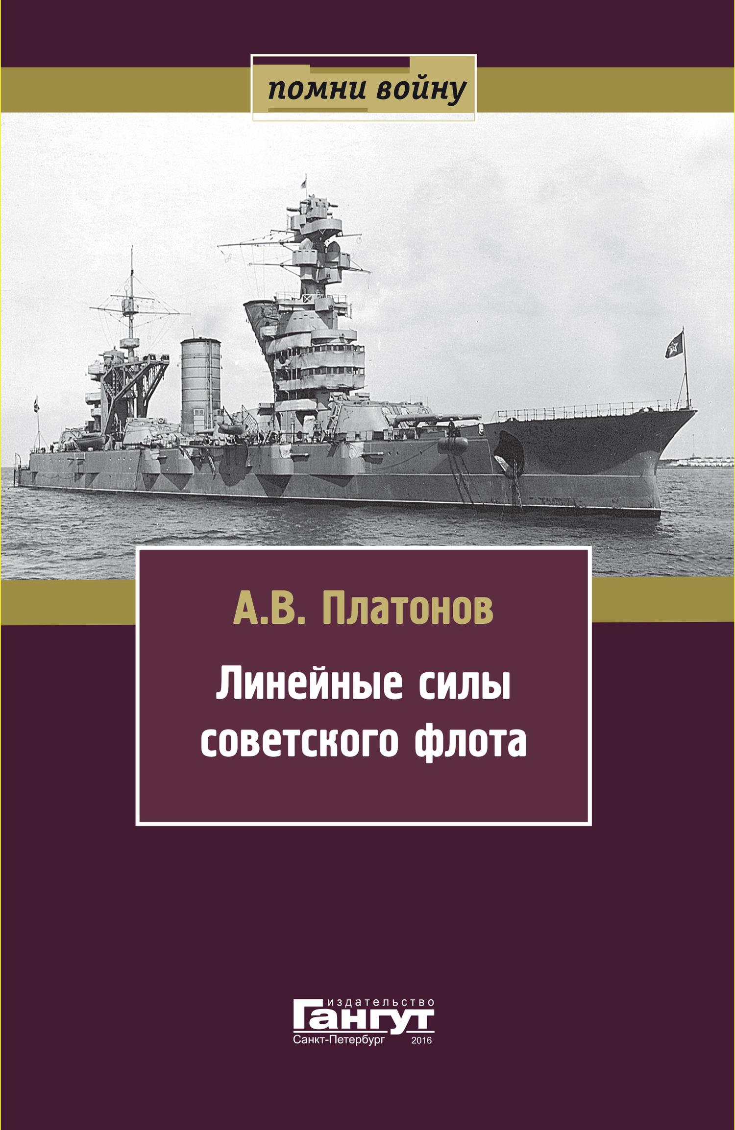 Андрей Платонов Линейные силы советского флота