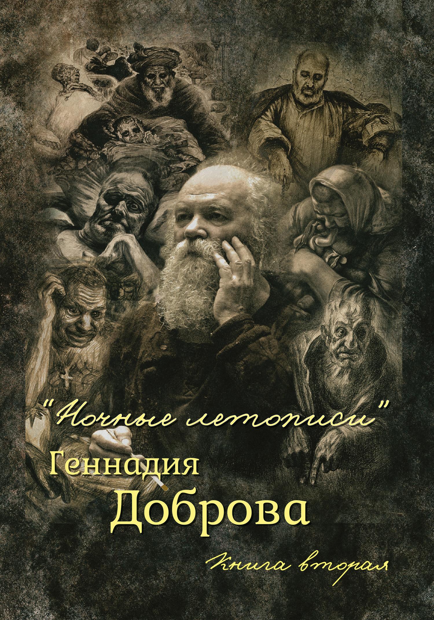 «Ночные летописи» Геннадия Доброва. Книга 2