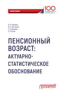 А. К. Соловьев - Пенсионный возраст. Актуарно-статистическое обоснование.