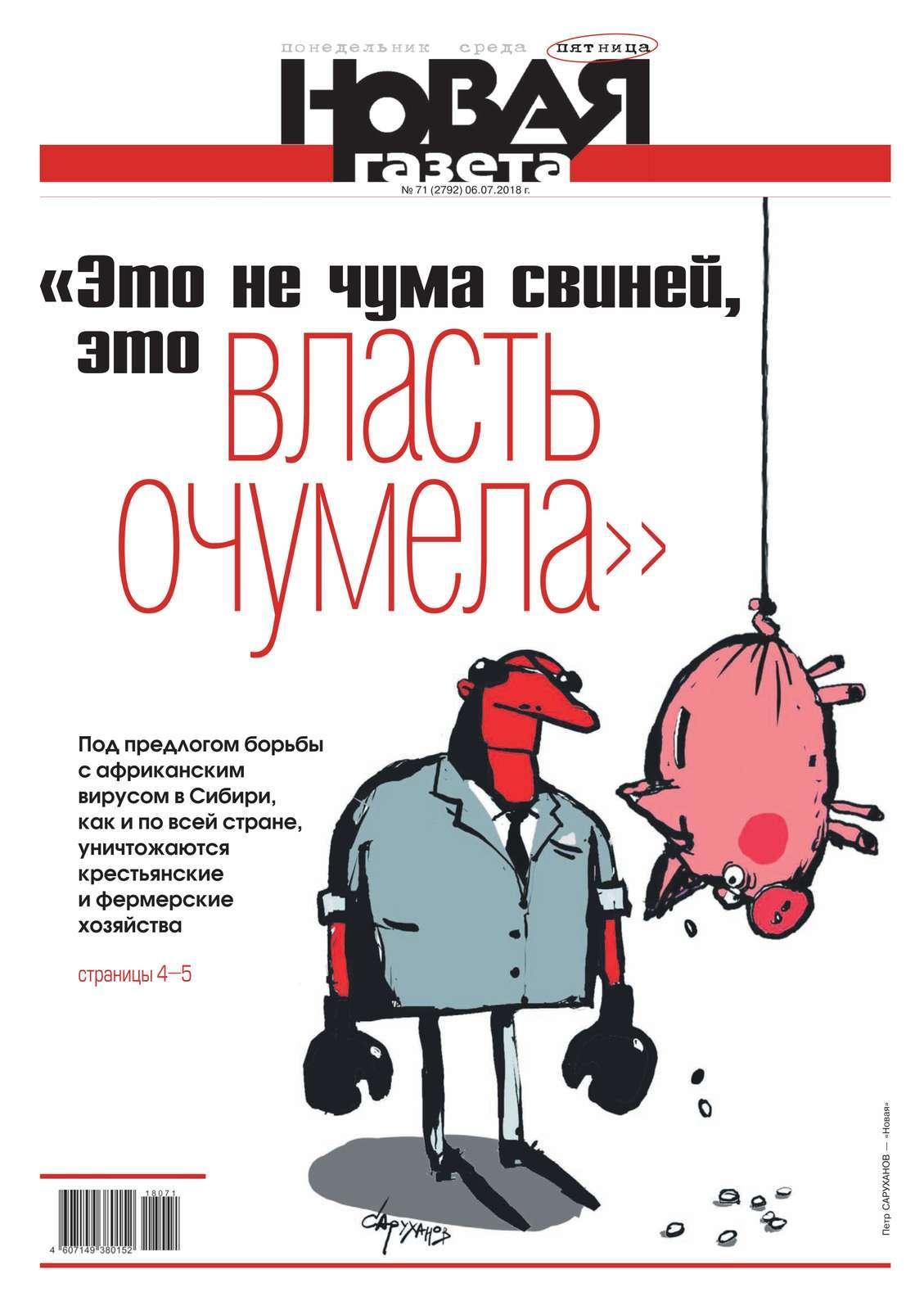 Новая Газета 71-2018