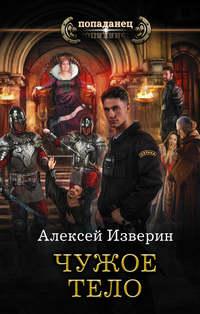Алексей Изверин - Чужое тело