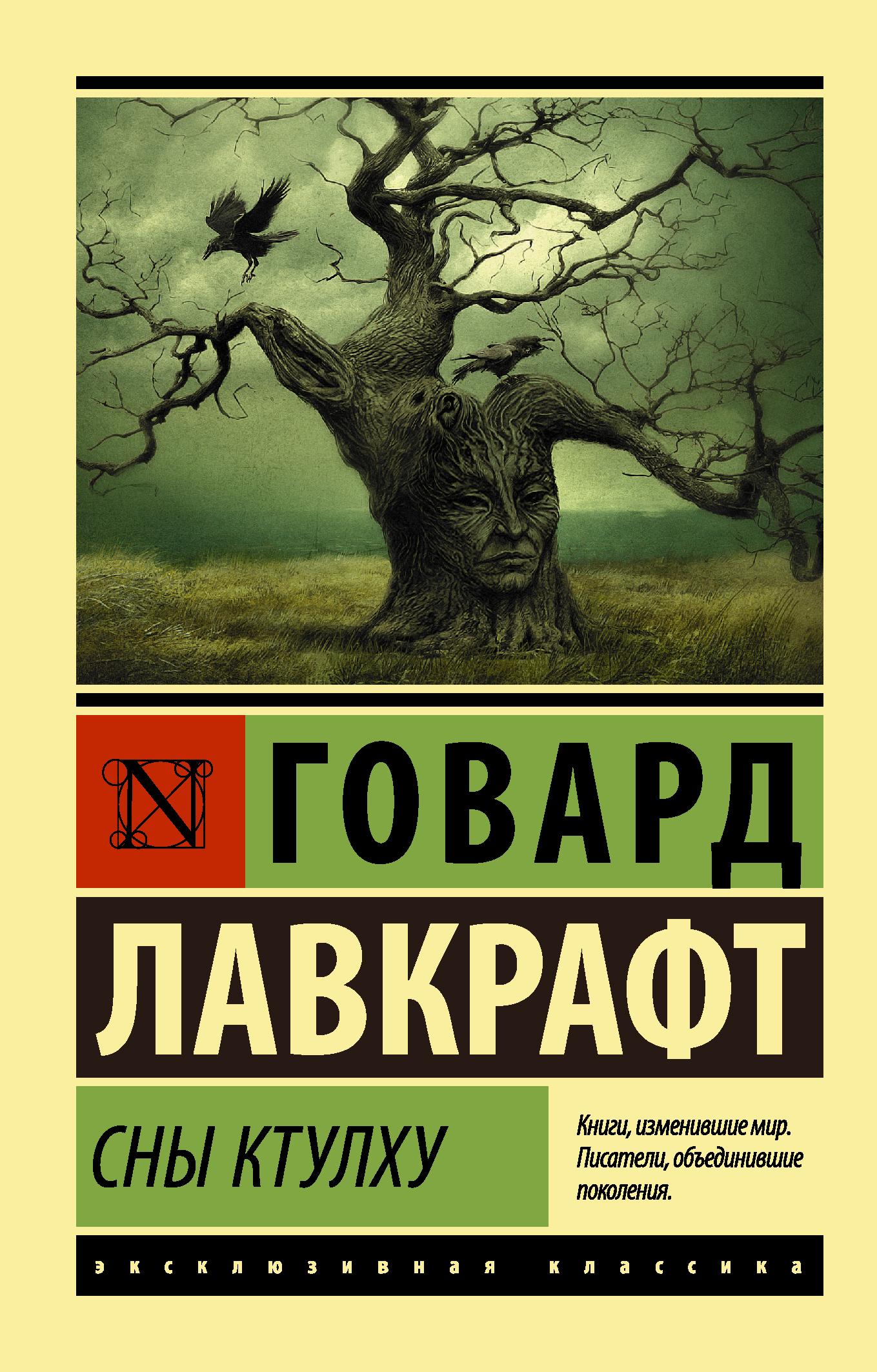 Говард Лавкрафт - Сны Ктулху (сборник)
