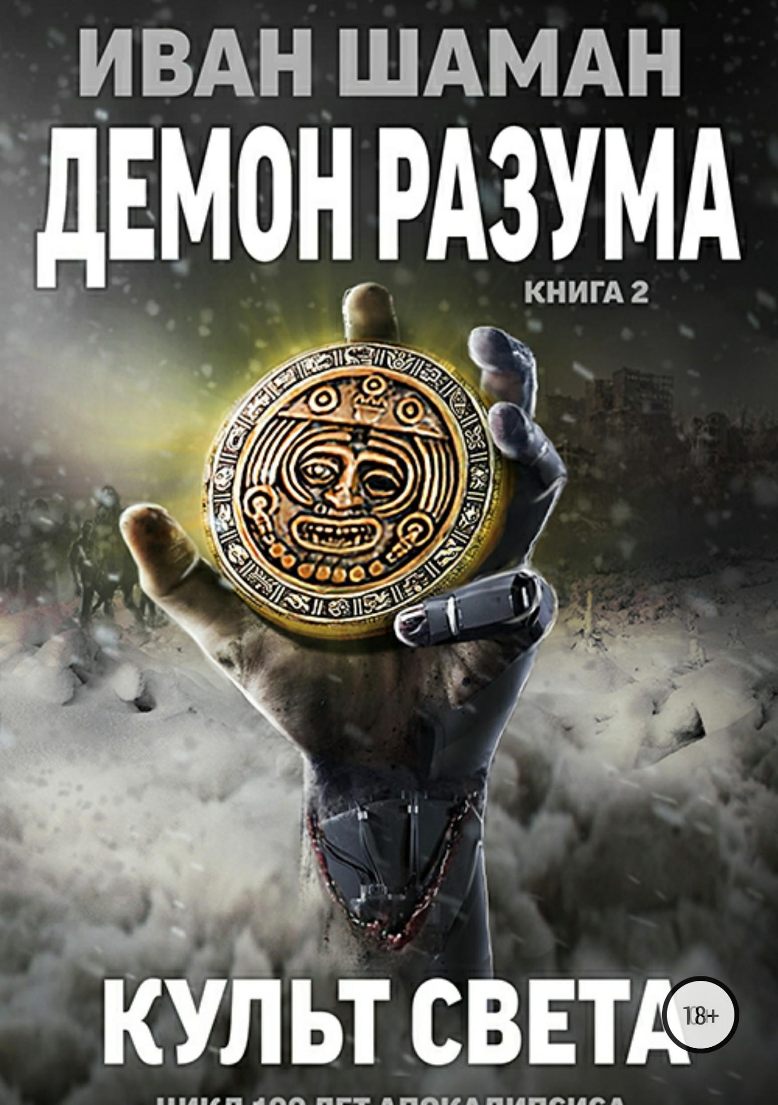 Демон Разума 2: Культ света