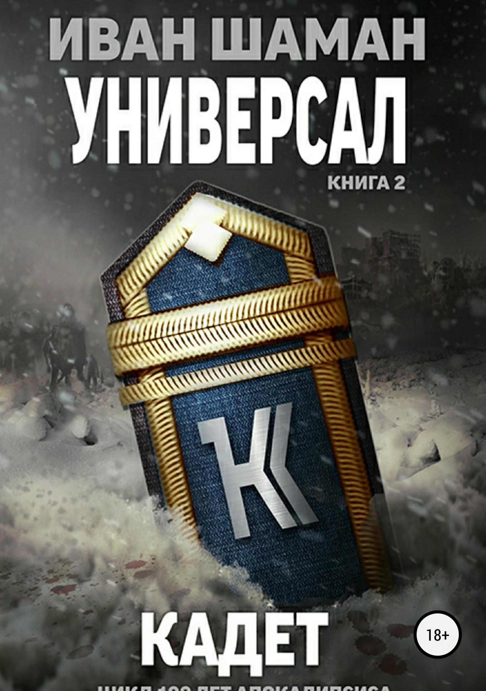 Универсал 2: Кадет