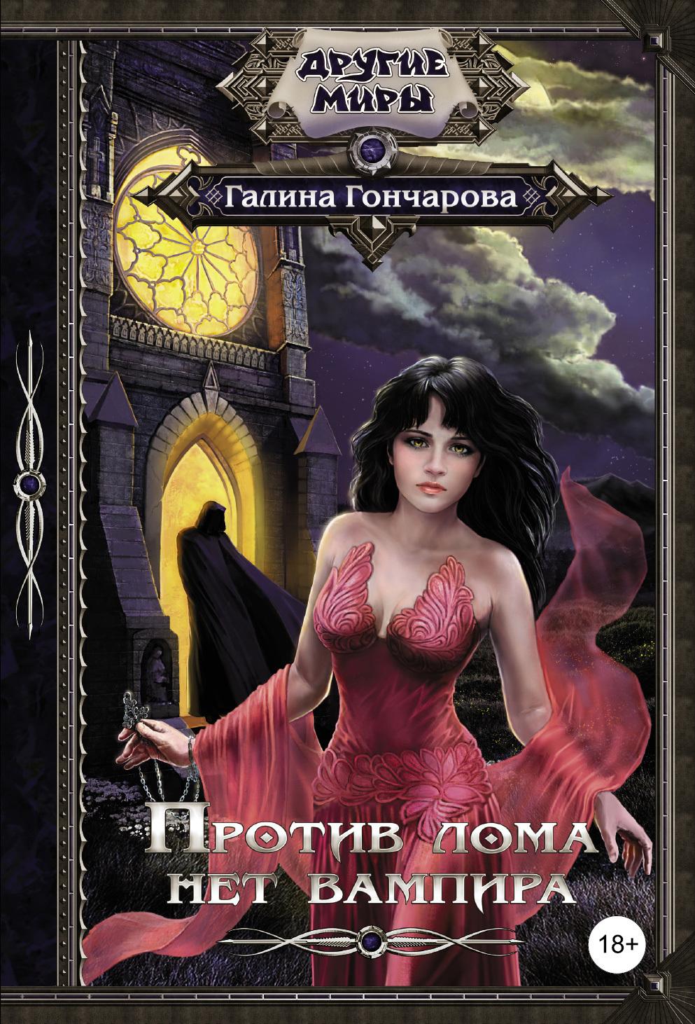 Галина Гончарова - Против лома нет вампира