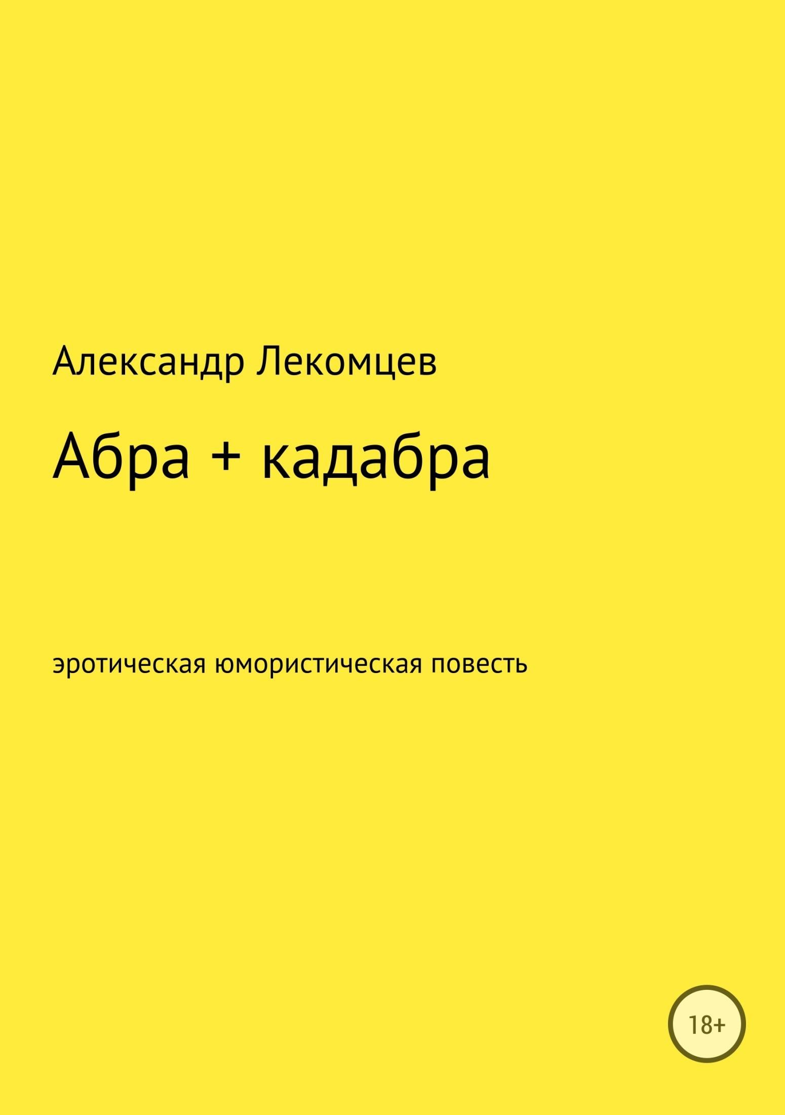 Александр Лекомцев - Абра + кадабра