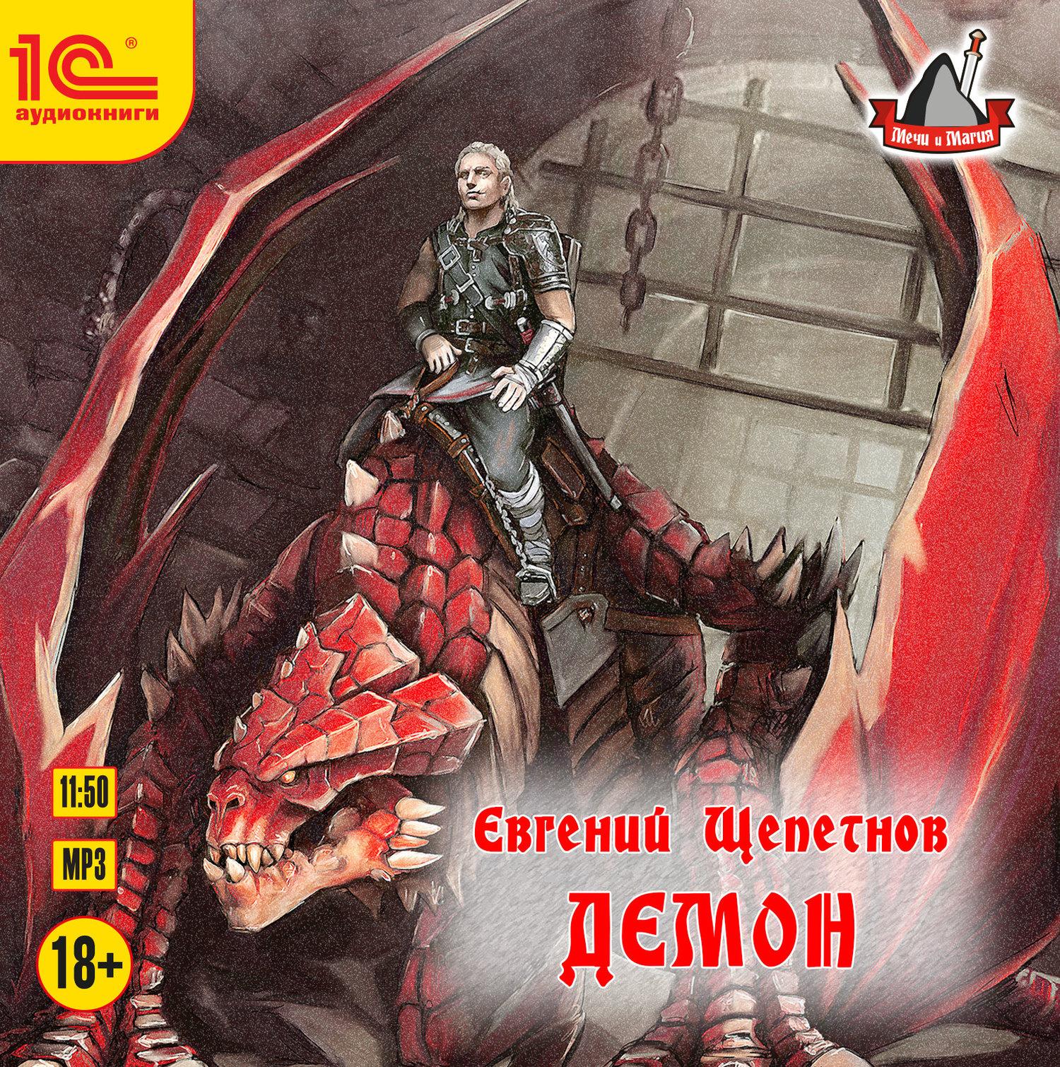 Евгений Щепетнов Демон евгений щепетнов лекарь