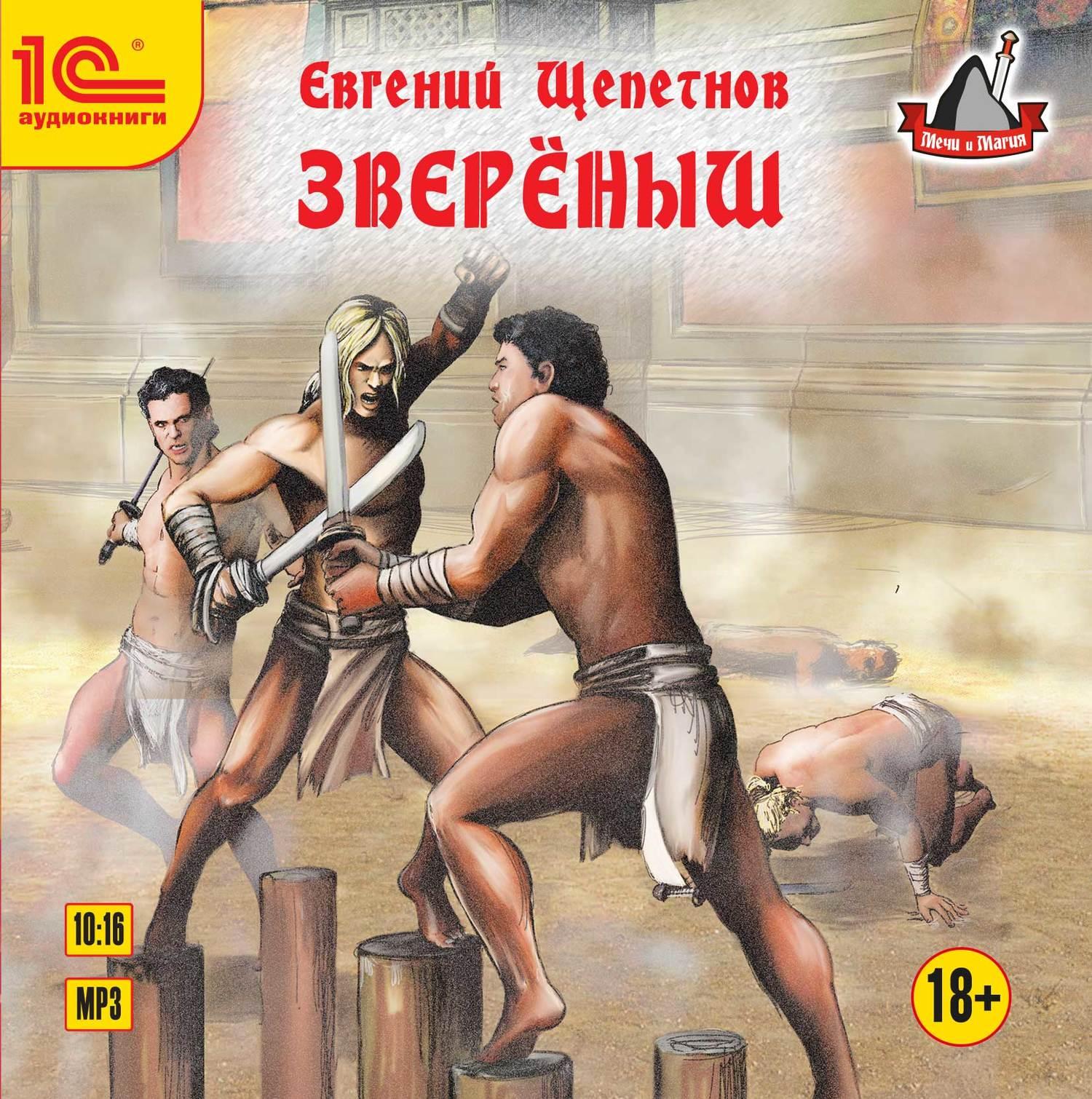 Евгений Щепетнов Звереныш евгений щепетнов лекарь
