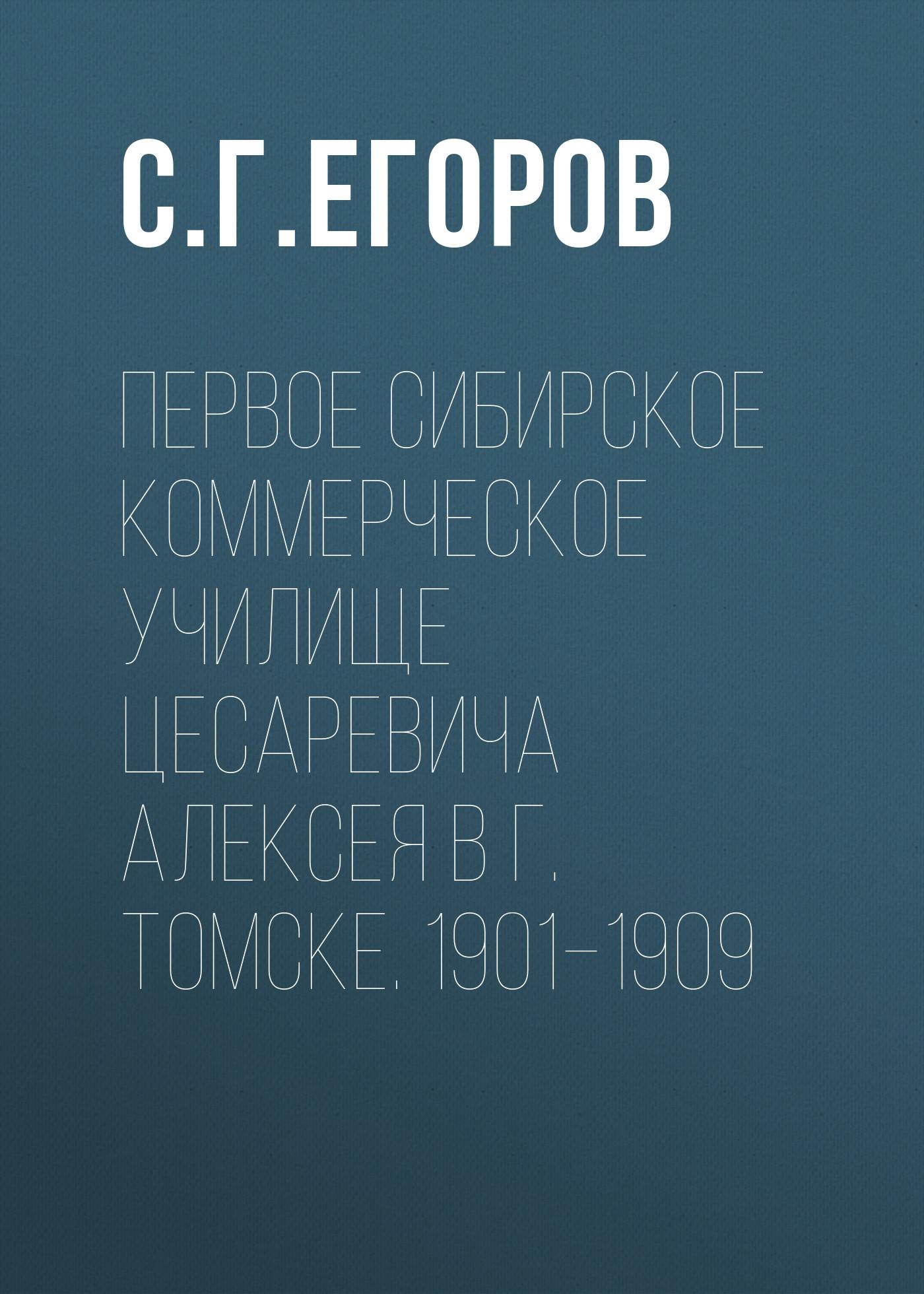 Первое Сибирское коммерческое училище цесаревича Алексея в г. Томске. 1901–1909