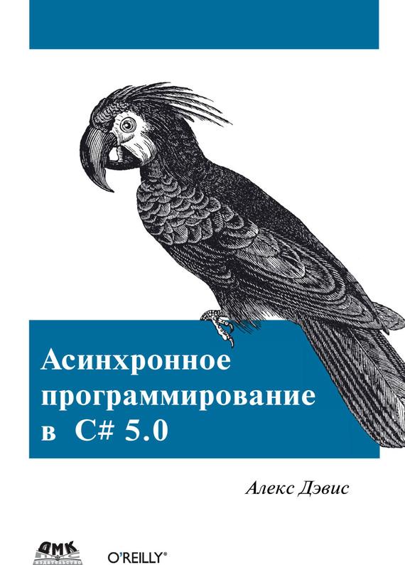 цена Алекс Дэвис Асинхронное программирование в C# 5.0 ISBN: 978-5-94074-886-1