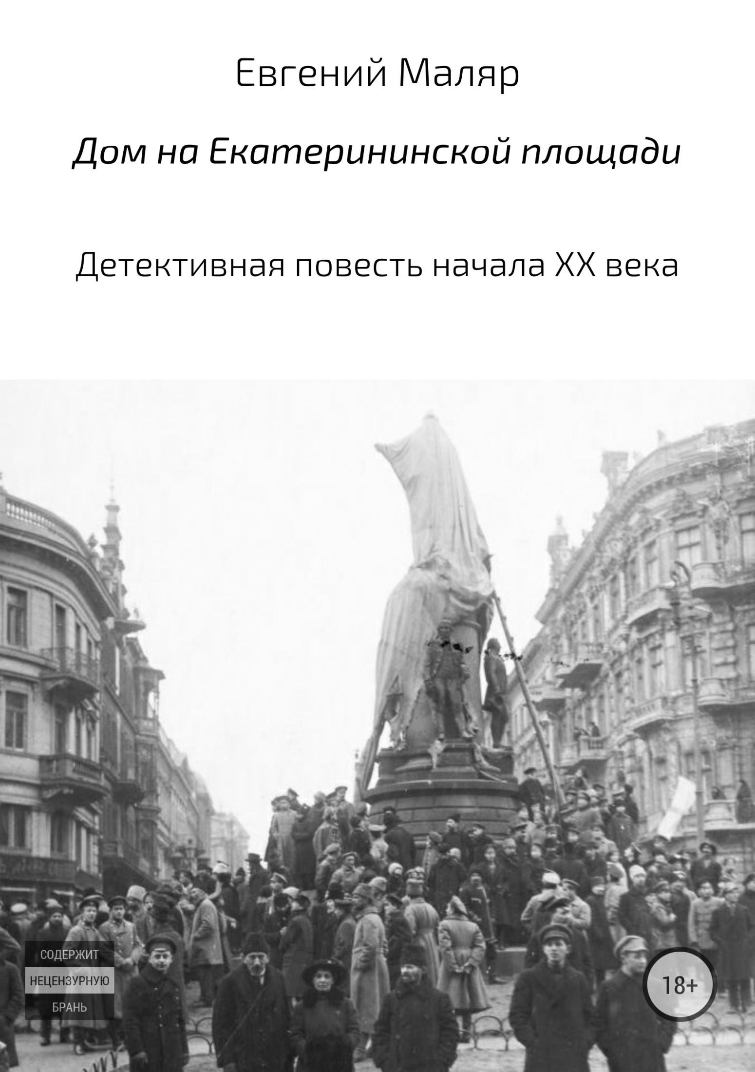 Дом на Екатерининской площади. Детективная повесть начала XX века