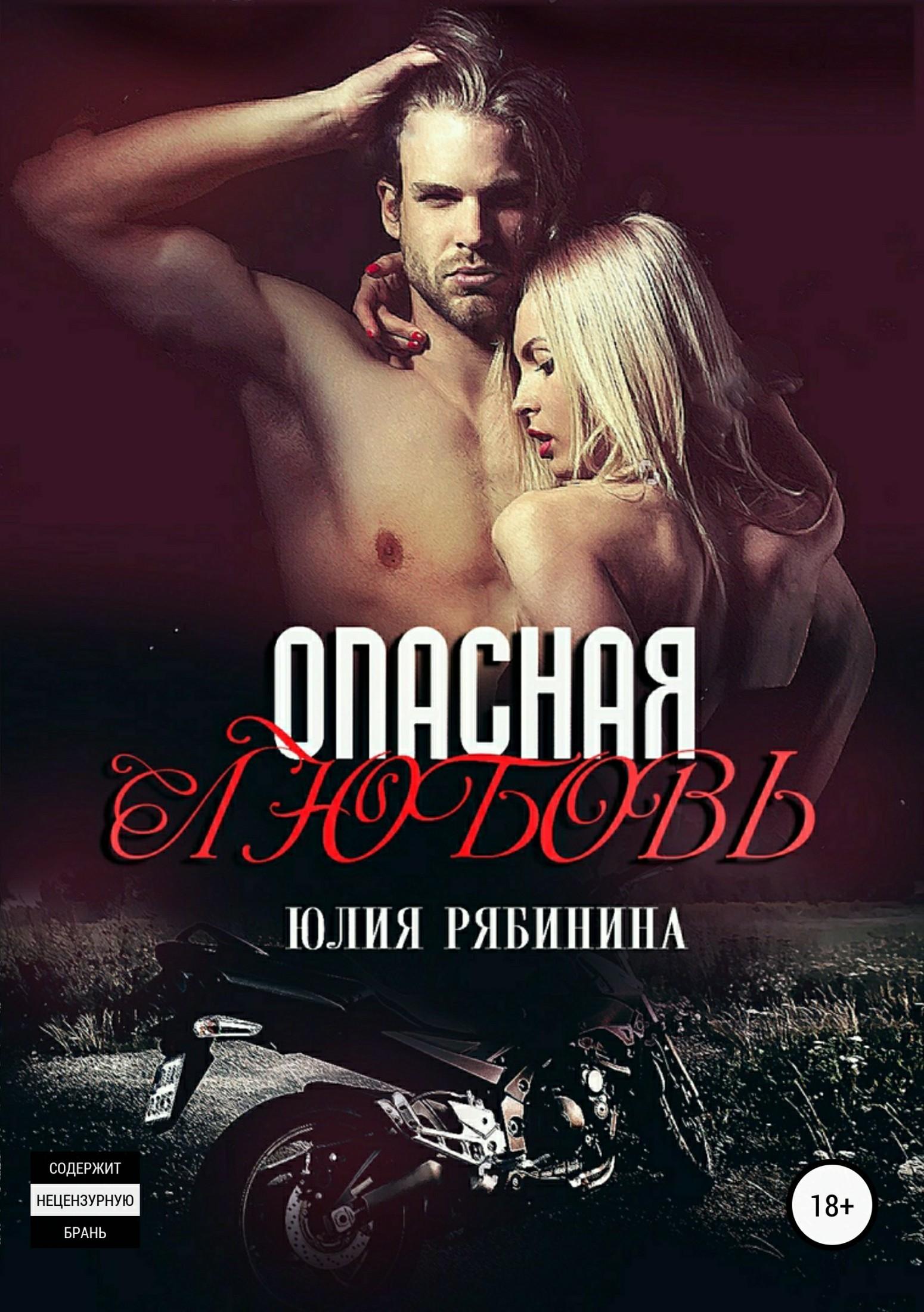 Юлия Рябинина - Опасная любовь