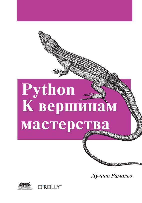 Лучано Рамальо Python. К вершинам мастерства ISBN: 978-5-97060-384-0, 978-1-491-94600-8 райан митчелл скрапинг веб сайтов с помощью python isbn 978 5 97060 223 2 978 1 491 91029 0
