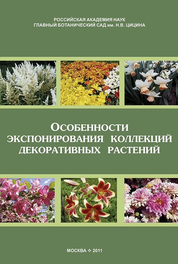 Коллектив авторов Особенности экспонирования коллекций декоративных растений. Выпуск 2 в мире растений демонстрационные картины выпуск 2