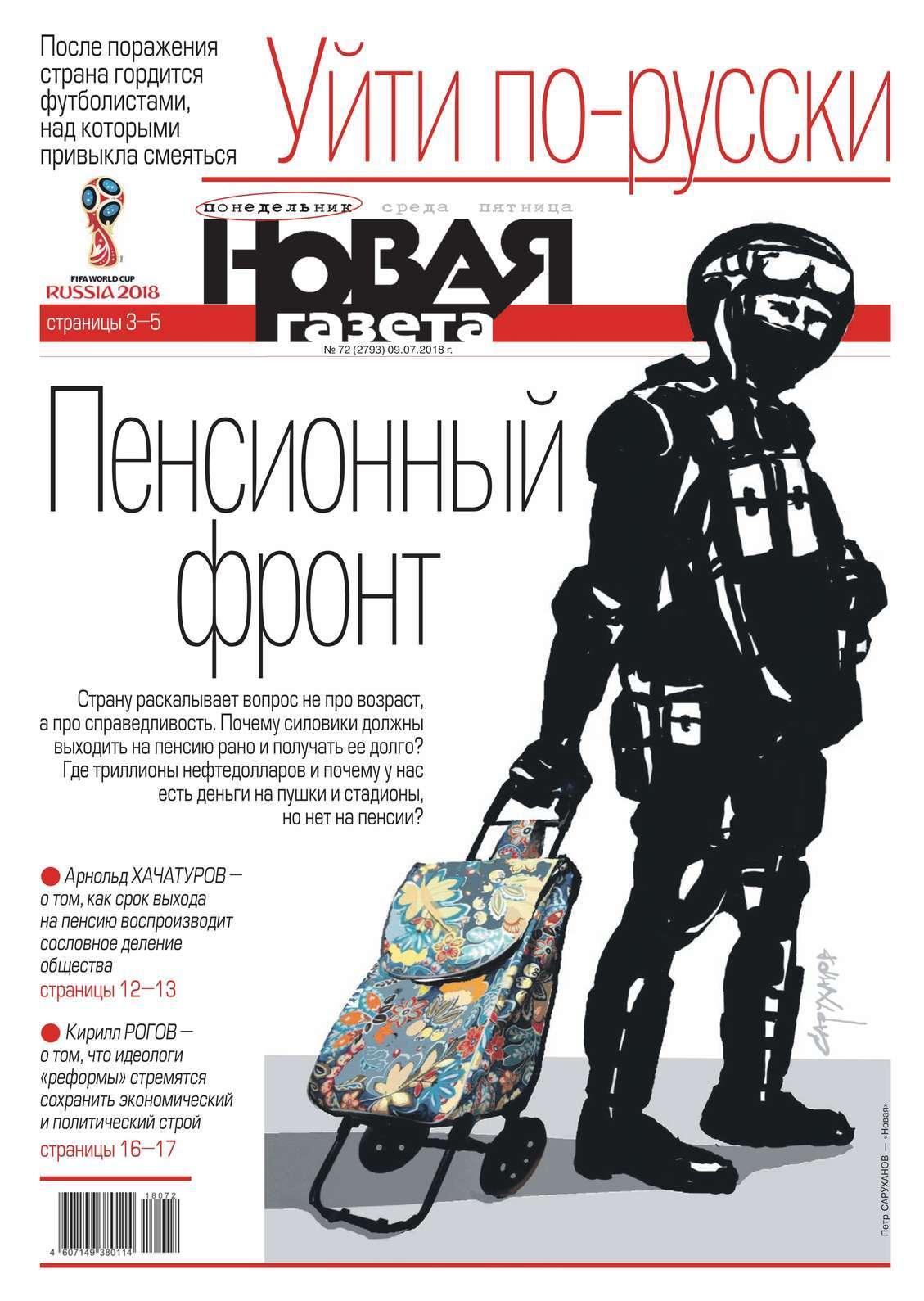 Новая Газета 72-2018