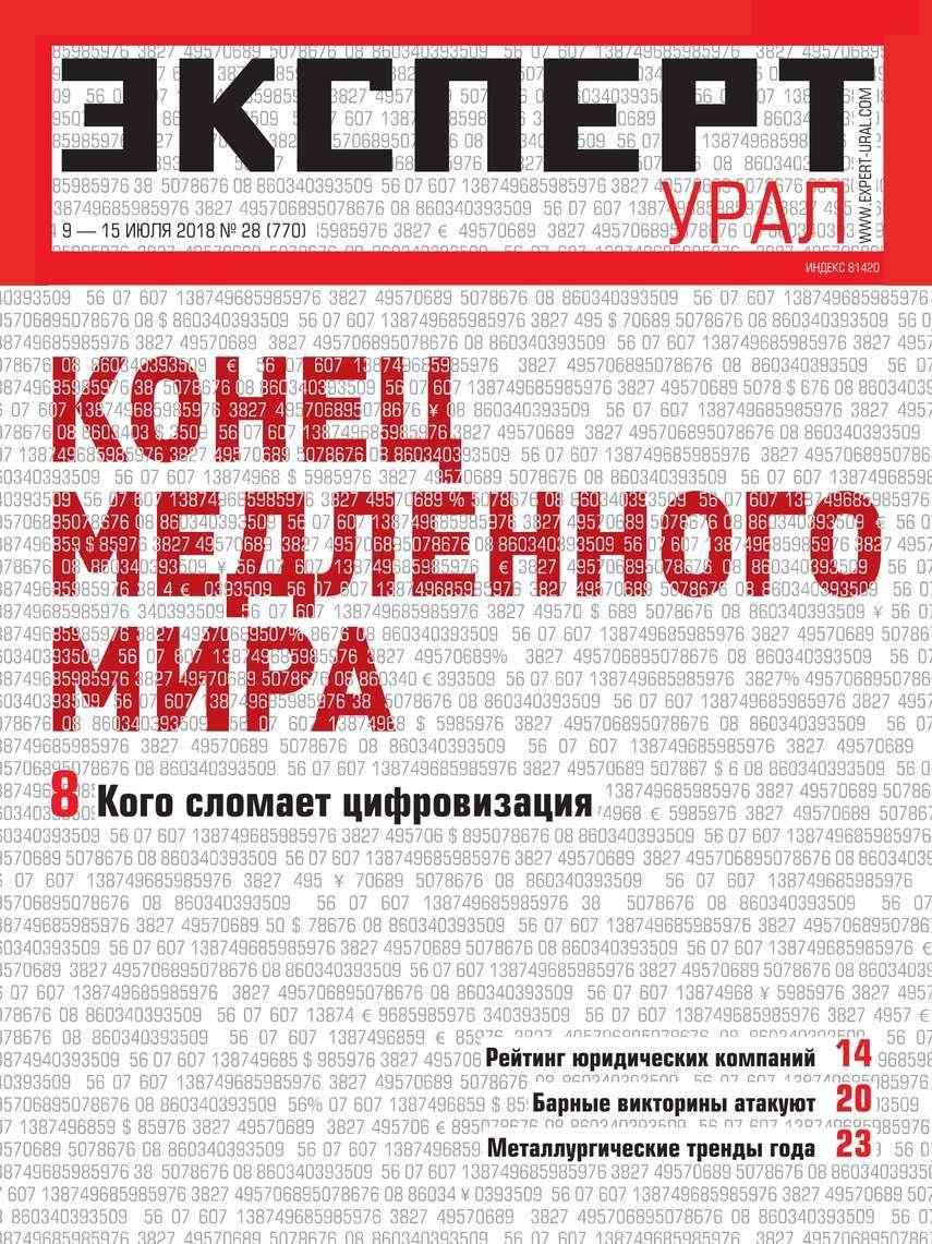 Эксперт Урал 28-2018