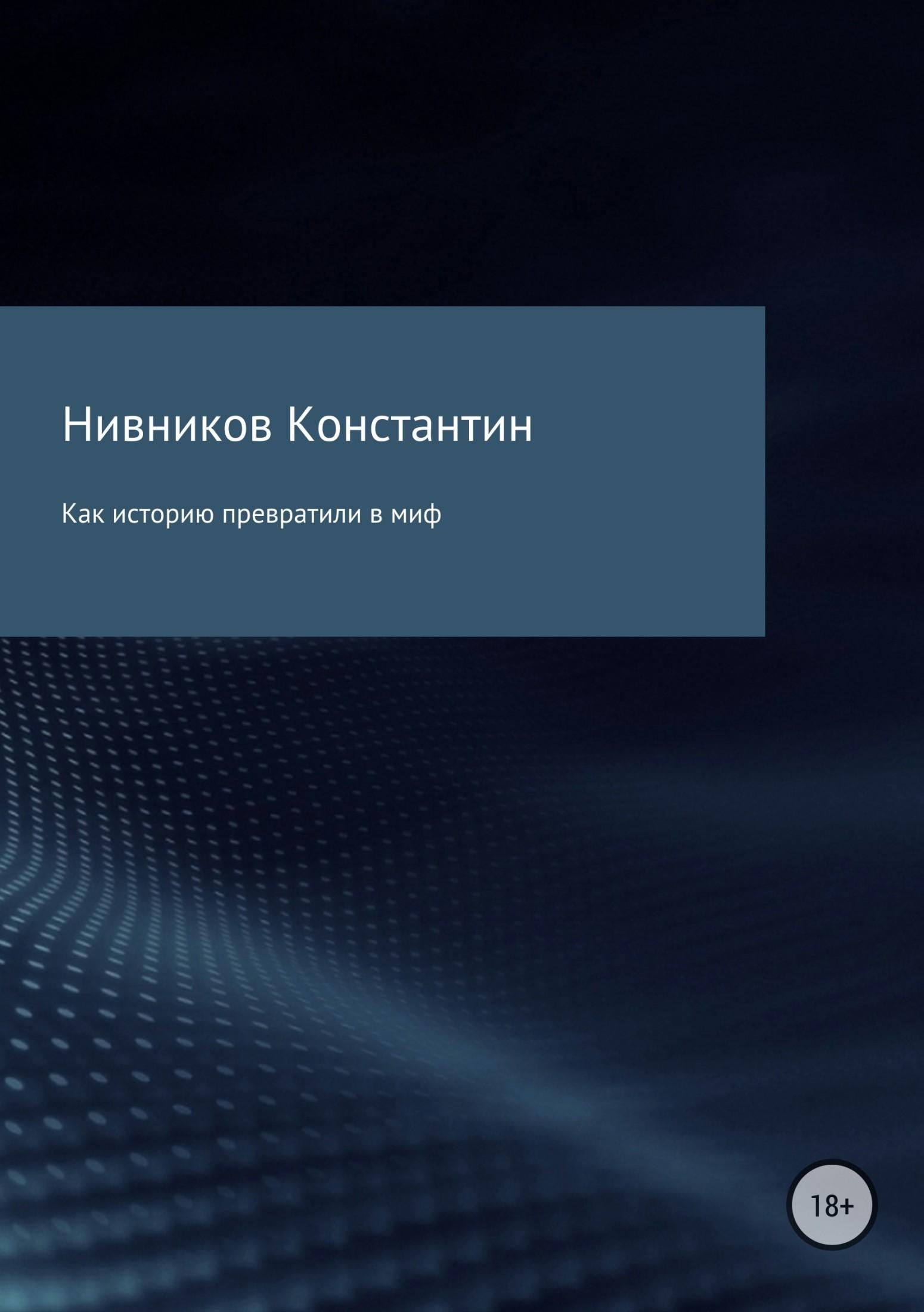 Константин Константинович Нивников Как историю превратили в миф футболка print bar ice cube