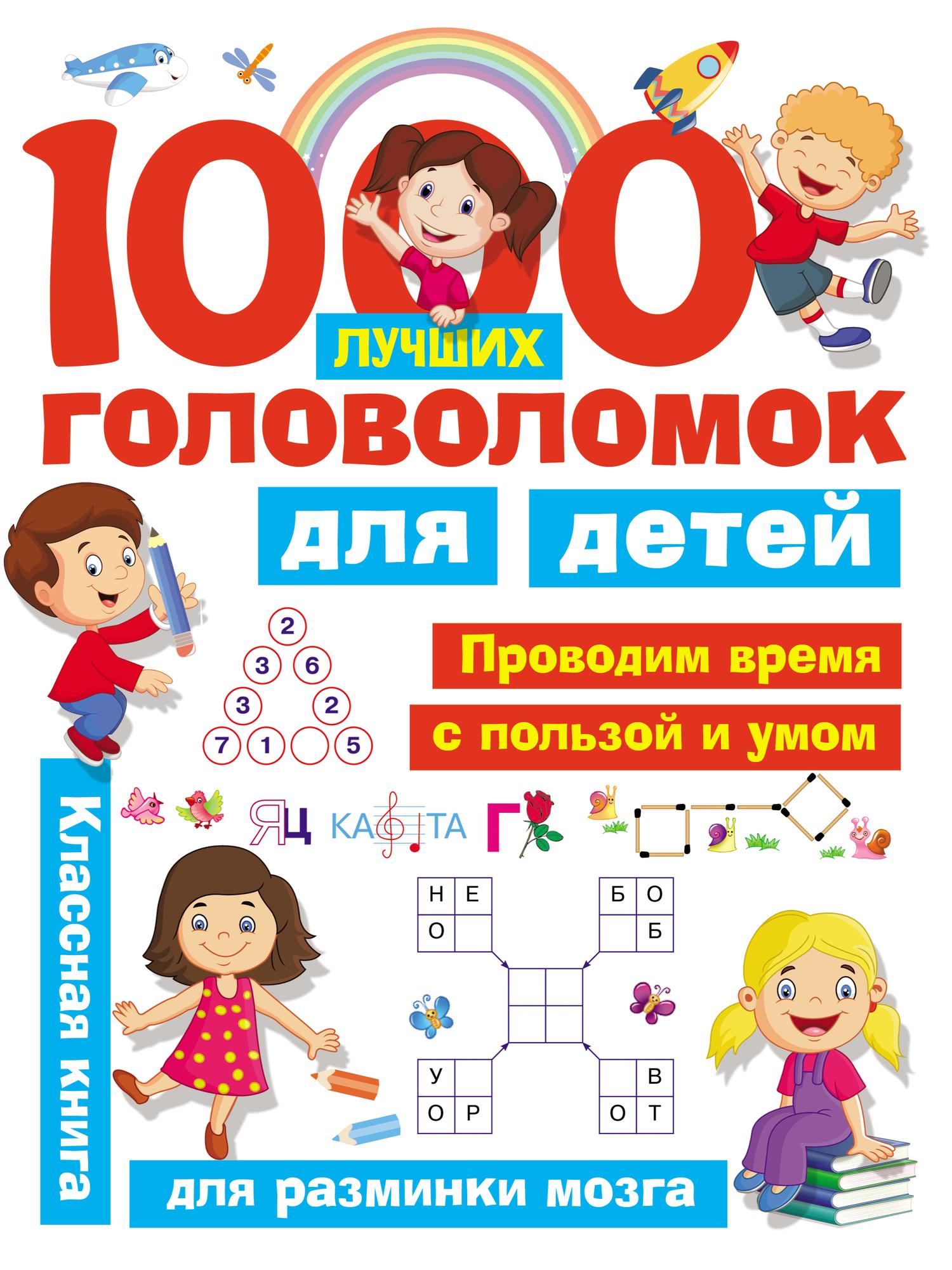 В. Г. Дмитриева 1000 лучших головоломок для детей цена 2017
