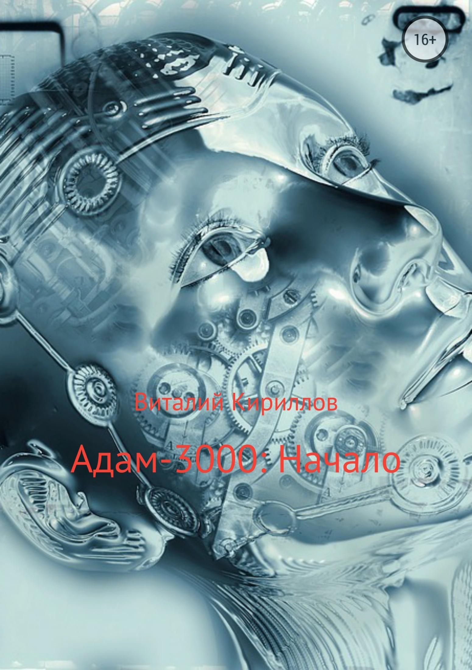 Адам-3000: