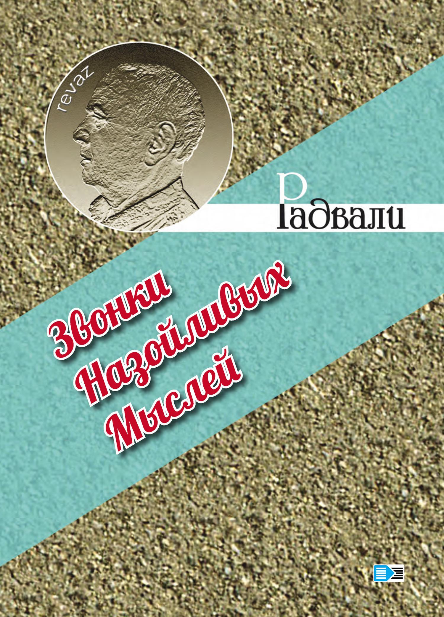 Радвали Звонки назойливых мыслей ISBN: 978-5-91775-380-5 домофоны видеодомофоны и звонки
