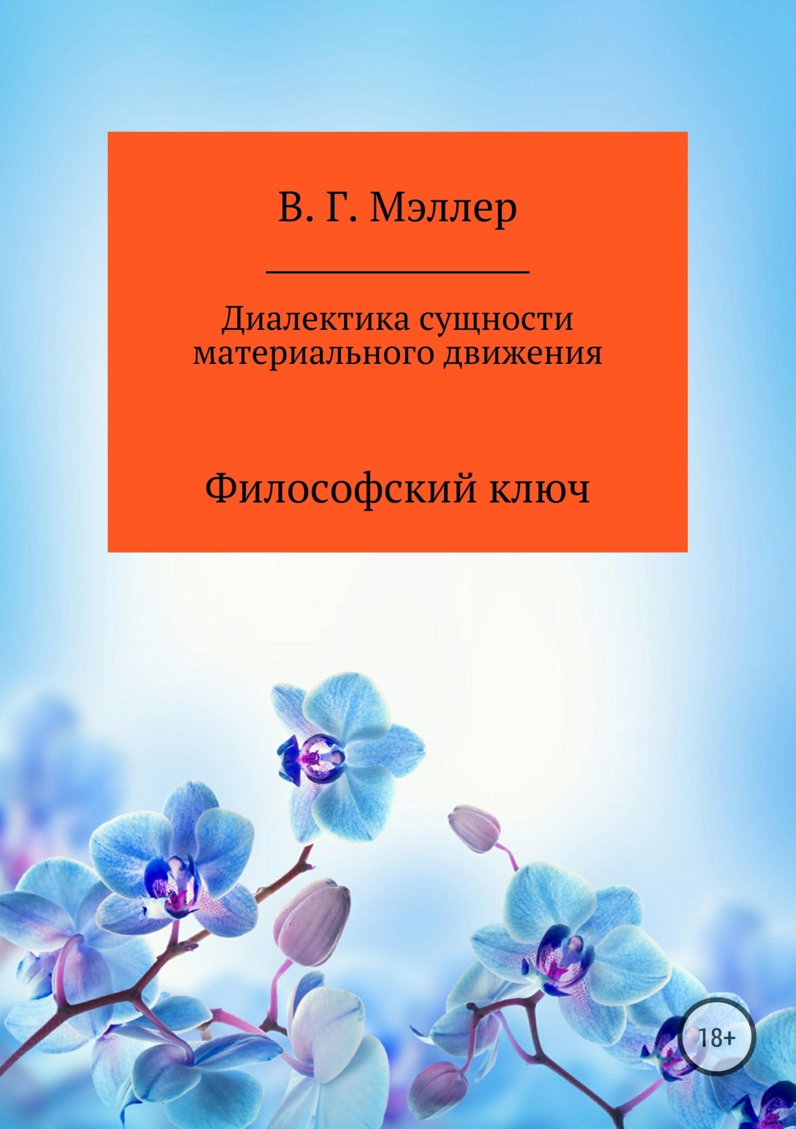 ВИКТОР ГРИГОРЬЕВИЧ МЭЛЛЕР Диалектика сущности материального движения виктор григорьевич мэллер и любовь и счастье