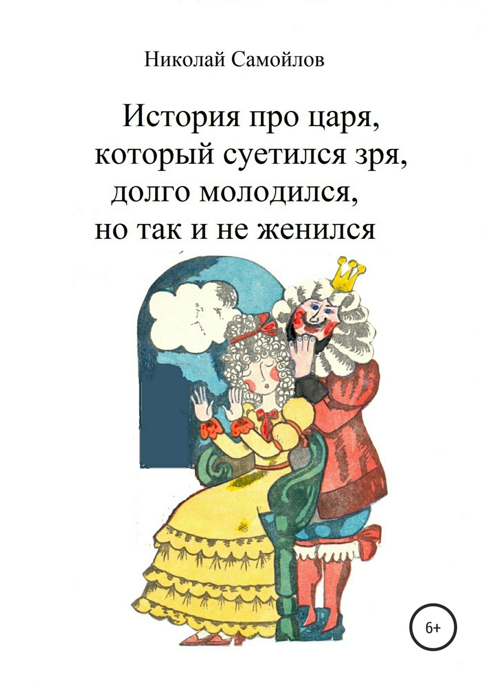 Николай Самойлов - История про царя, который суетился зря, долго молодился, но так и не женился