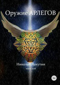 Николай Владимирович Лакутин - Оружие арлегов