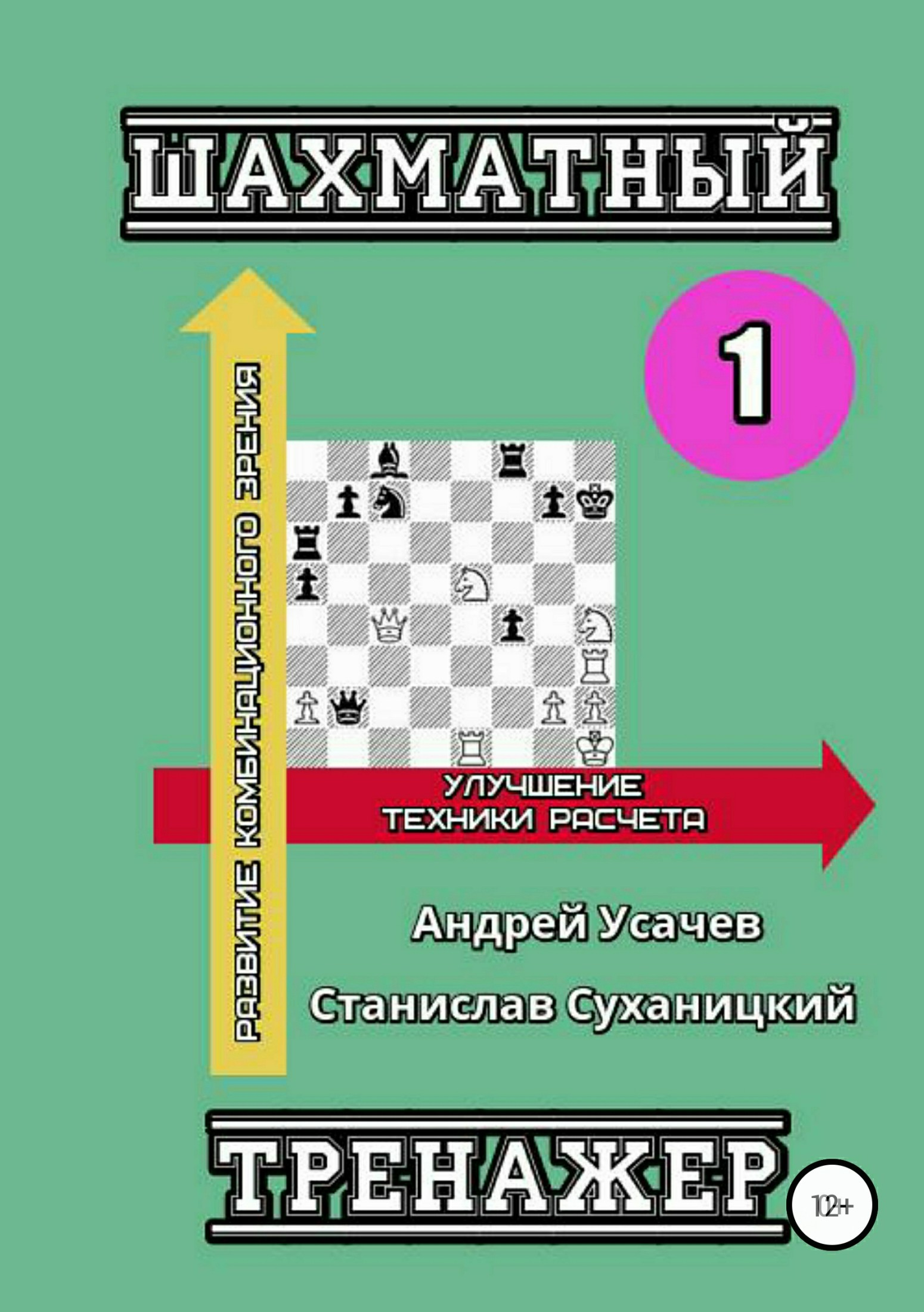 Шахматный тренажер – 1