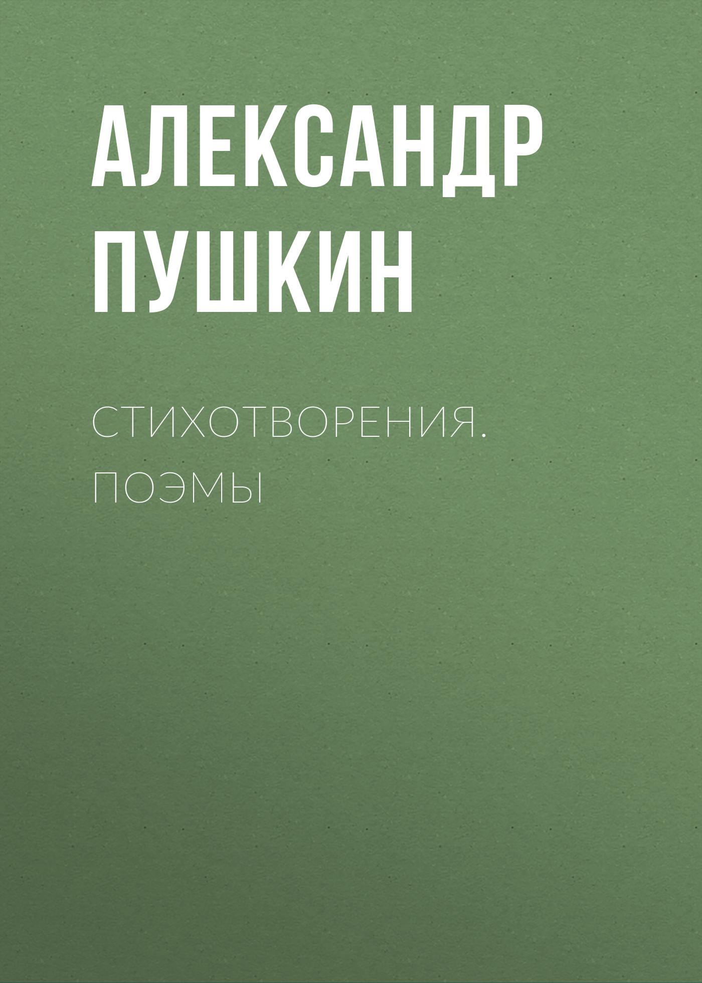 все цены на Александр Пушкин Стихотворения. Поэмы онлайн